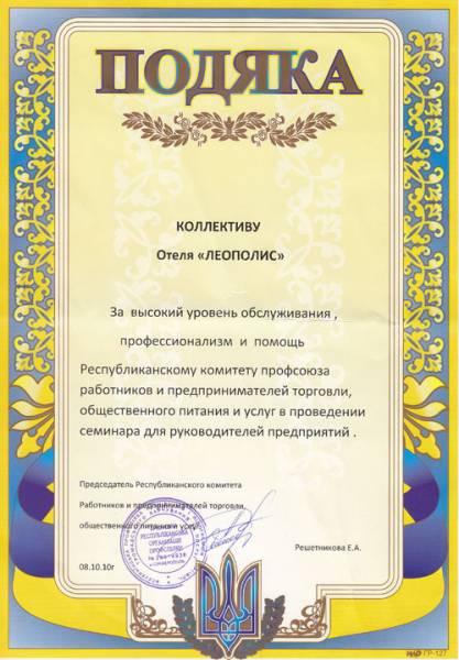 Семинар Респ.комит. профсоюзов. Окт.2010г.